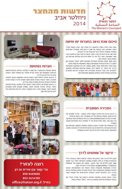 newsletter-5-14