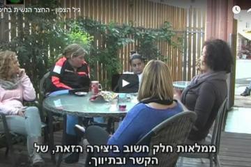 גיל הצפון – החצר הנשית בחיפה – סרטון
