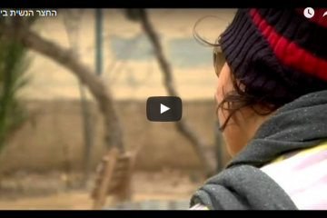 החצר הנשית ביפו – סרטון